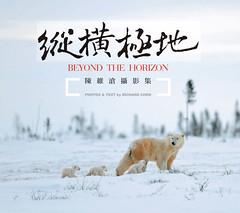 出版《縱橫極地》,留住珍貴影像,喚醒愛地球的心!