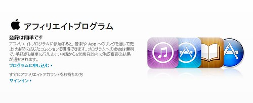 iTunesアフィリエイトプログラム