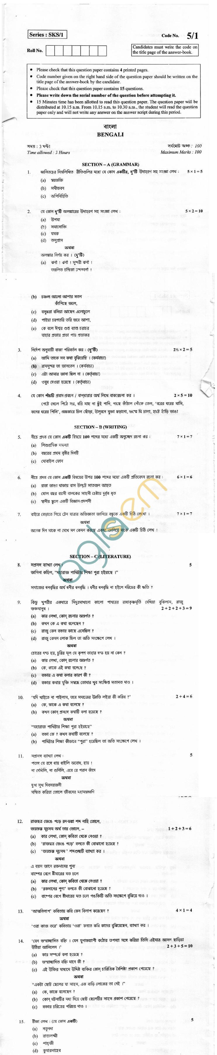 CBSE Board Exam 2013 Class XII Question Paper - Bengali