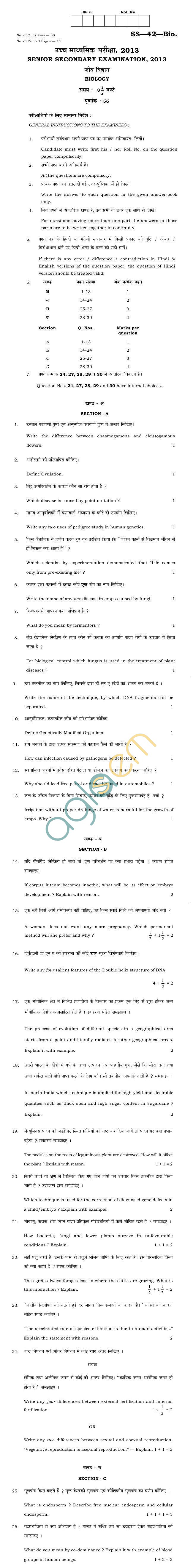 Rajasthan Board Sr. Secondary Biology Question Paper 2013