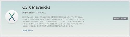 OS X Mavericks!
