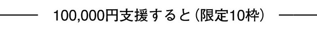 CF100000円バナー のコピーのコピー