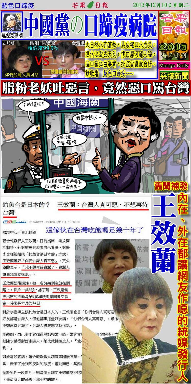 131210芒果日報--口蹄新聞--脂粉老妖吐惡言,竟然惡口罵台灣