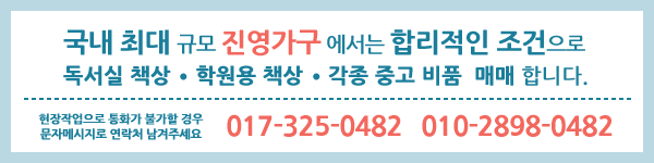 독서실책상_학원용책상_매매_600x150