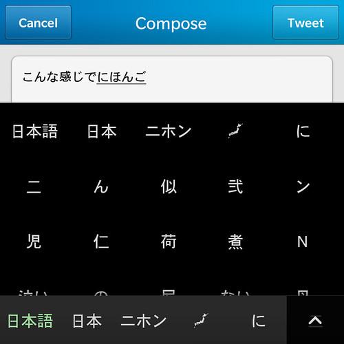 JP Keyboard