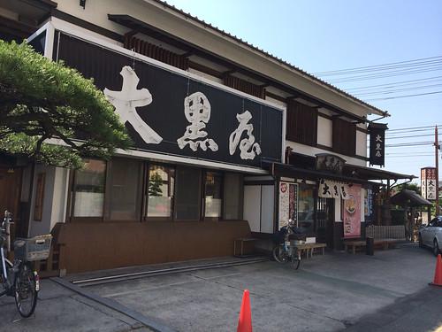 大黒屋 道後店 - 松山