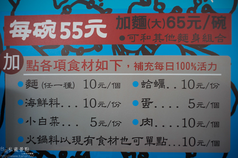 台南私藏景點--麻豆助碗粿、林媽媽鍋燒意麵、龍泉冰店 (9)