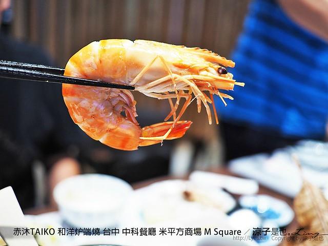 赤沐TAIKO 和洋炉端燒 台中 中科餐廳 米平方商場 M Square 66