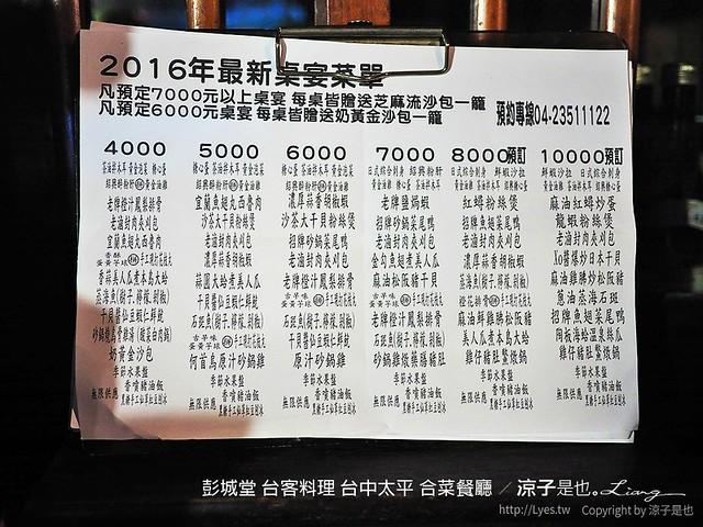 彭城堂 台客料理 台中太平 合菜餐廳 57