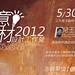 2012國際創意媒材設計工作營