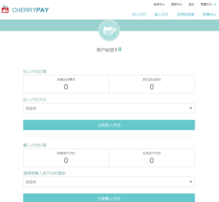 cherrypay 跨國轉帳