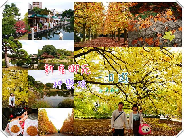 日本東京自由行新宿御苑神樂坂