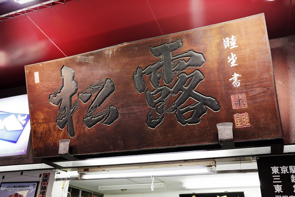 2013 Tokyo Food_192