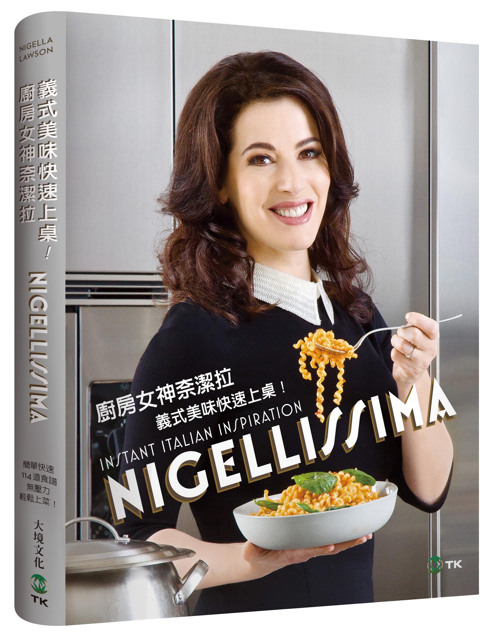 廚房女神奈潔拉:114道輕鬆無壓力的義式美味快速上桌