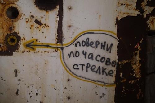 Екскурсія на Кримську АЕС