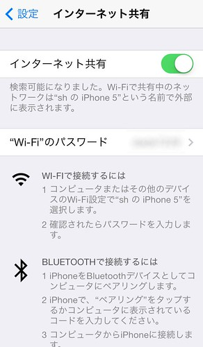 tethering_3ds_1_131030