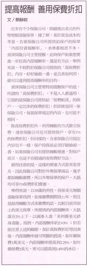 20131109[經濟日報]提高報酬 善用保費折扣