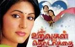 Uravugal Thodarkathai 15-12-2014 Vijay Tv Serial