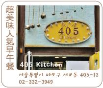 韓國首爾405-Kitchen