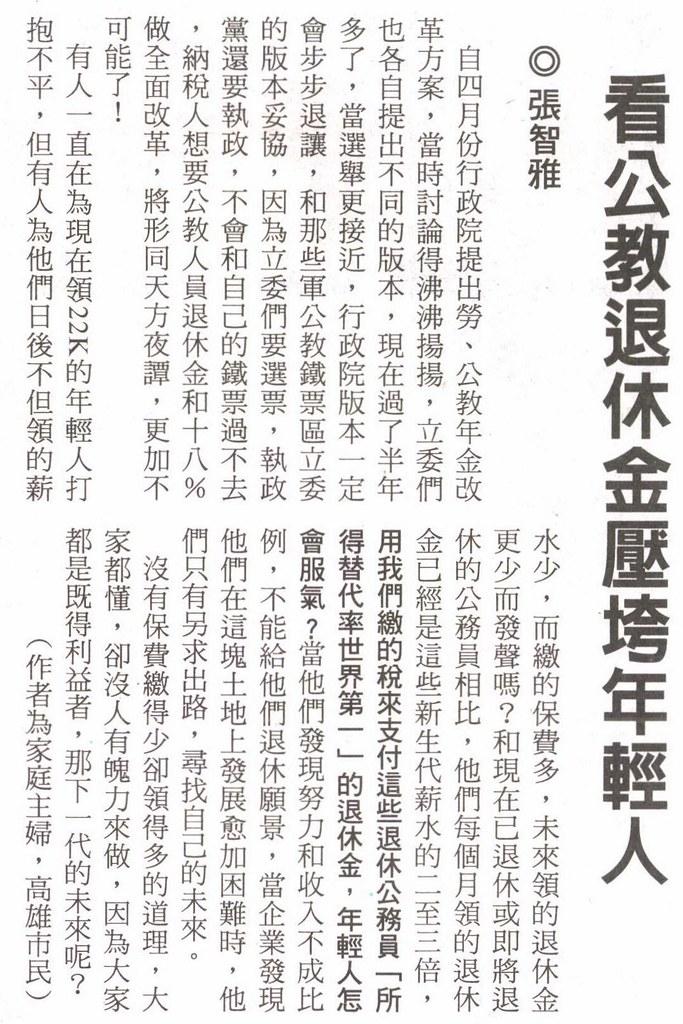 20131210[自由時報]看公教退休金壓垮年輕人