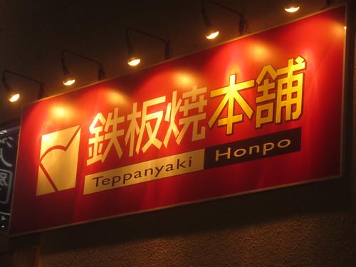 鉄板焼本舗(練馬)