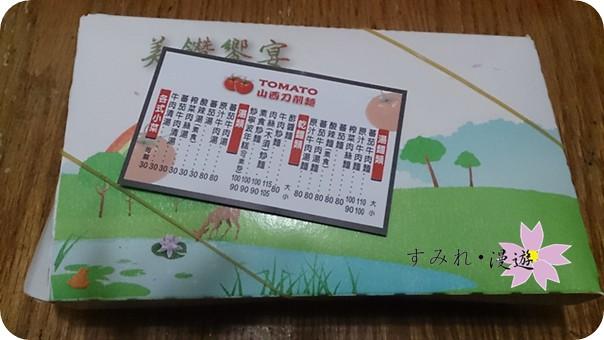 民以食為天-TOMATO山西刀削麵20131211-6