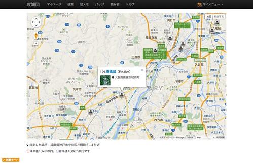 現在地周辺のお城検索  攻城団 〜日本には、城がある。〜_20140517