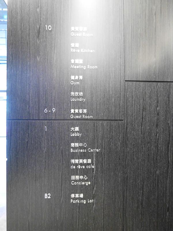 2016.09台中威汀城市酒店