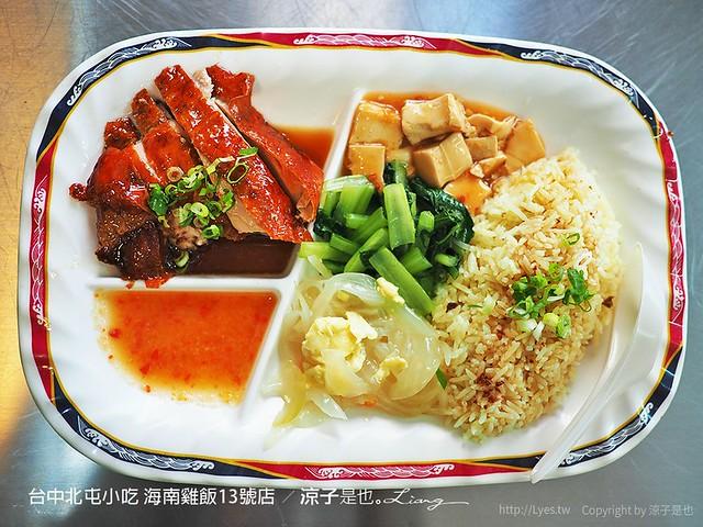 台中北屯小吃 海南雞飯13號店 5