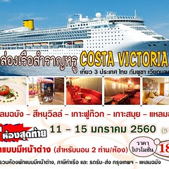 สัมผัสประสบการณ์การเดินทางสุดหรู ครั้งหนึ่งในชีวิตกับการล่อง #เรือสำราญระดับโลก #COSTAVICTORIA เดินทาง 11 – 15 ม.ค. 60 ราคาท่านละ  18,999 (ราคารวมรถรับส่ง กรุงเทพฯ-แหลมฉบัง) จองด่วน เหลือ 10 ห้องสุดท้าย  - เรือออกจากท่าเรือแหลมฉบังสู่น่านน้ำสากล - #เมืองส