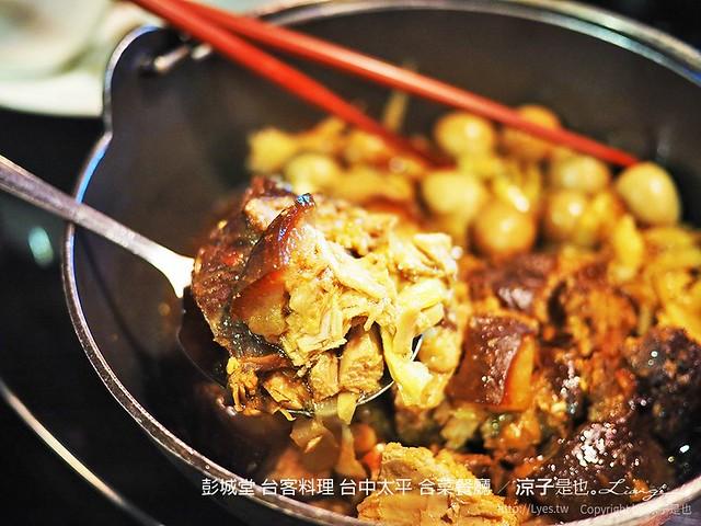 彭城堂 台客料理 台中太平 合菜餐廳 35