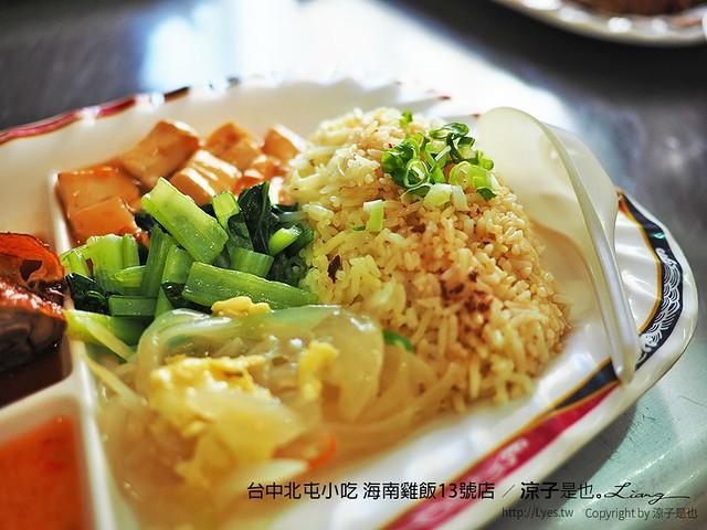 台中北屯小吃 海南雞飯13號店 10