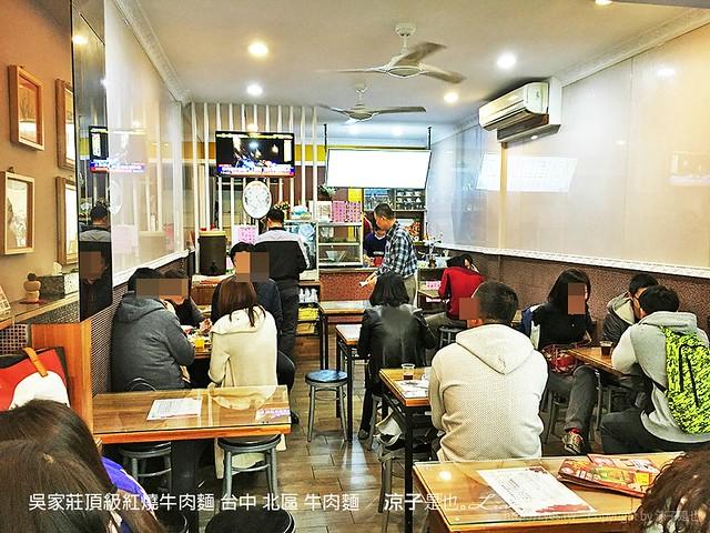 吳家莊頂級紅燒牛肉麵 台中 北區 牛肉麵 4