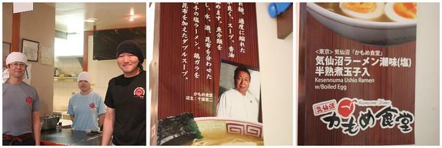 Mitsuwa Ramen - Special Event