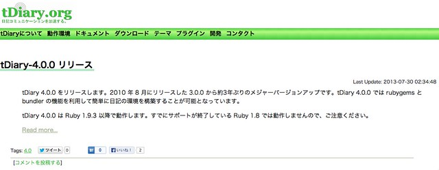 tDiary 4.0.0
