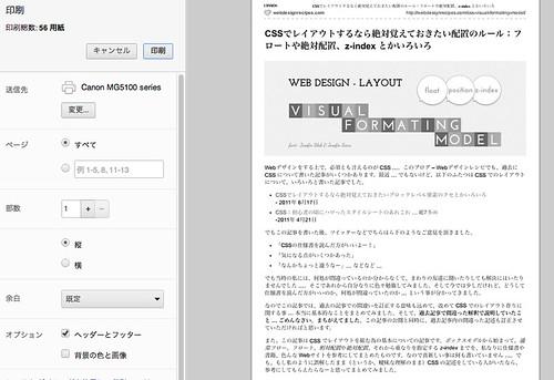 スクリーンショット 2013-10-26 14.44.14