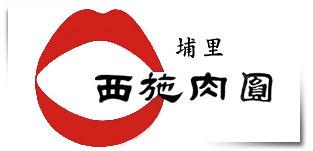 [南投 埔里]–老牌Q肉圓–西施肉圓
