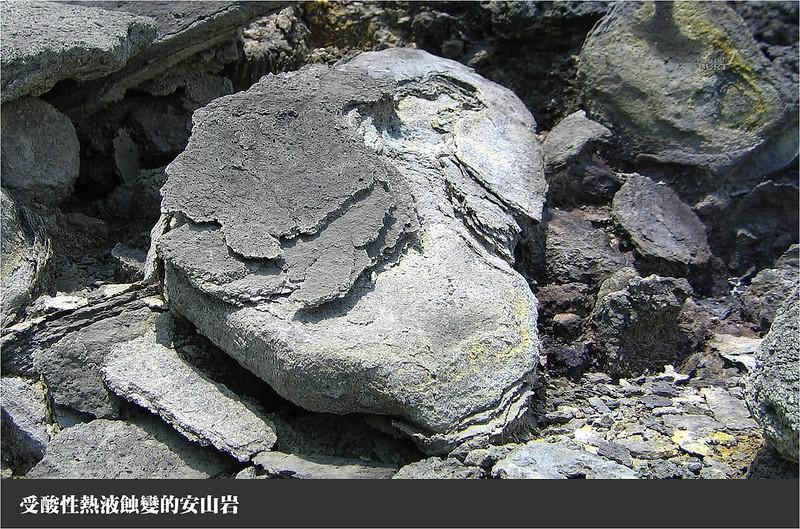 受酸性熱液蝕變的安山岩
