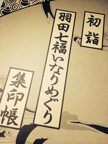 羽田七福集印帳