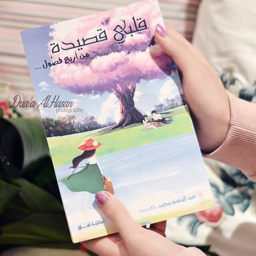 كتاب قلبي قصيدة أصبح في متناول أيديكم الآن !