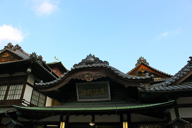 Photo:道後温泉本館_1 By variationblogr