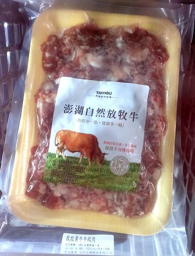 產品-澎湖自然放牧牛