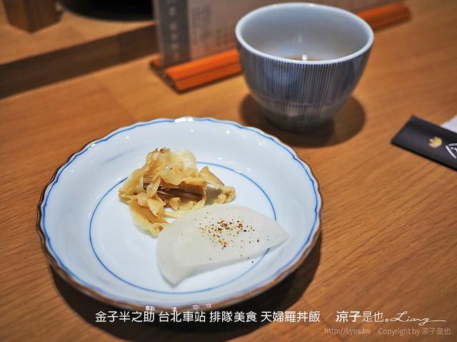 金子半之助 台北車站 排隊美食 天婦羅丼飯 9