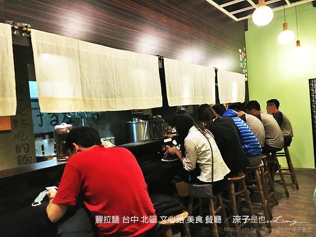 豐拉麵 台中 北區 文心路 美食 餐廳 2