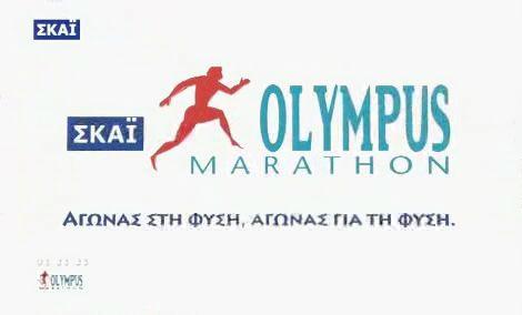 To λογότυπο του ΣΚΑΙ Olympus Marathon 2007