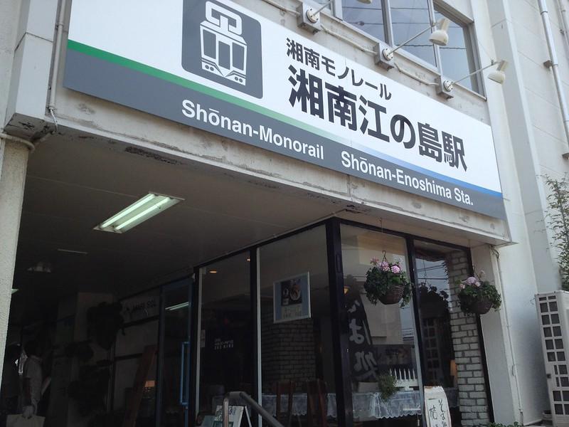 湘南江ノ島駅 by haruhiko_iyota