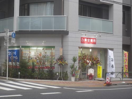 力湧堂薬局(桜台)