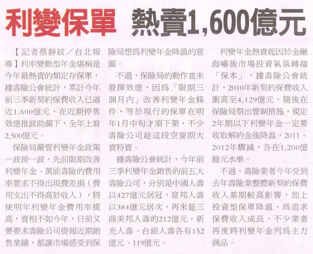 20131119[經濟日報]利變保單 熱賣1,600億元