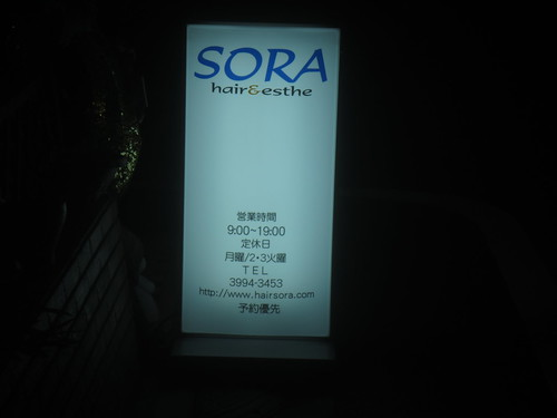 SORA(桜台)