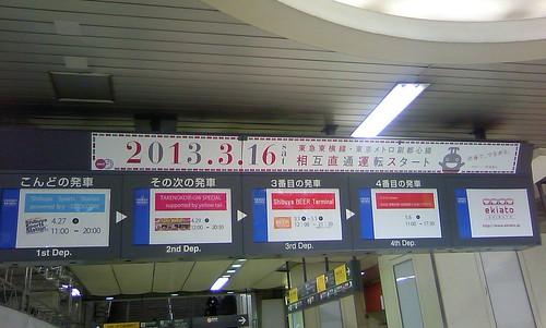 250428渋谷駅 (4)
